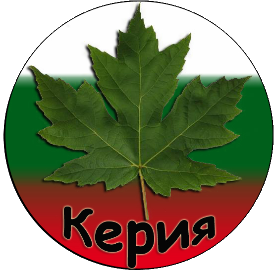 Разсадник Варна - Керия Градински център